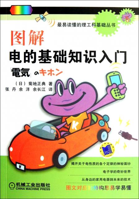 圖解電的基礎知識入門/最易讀懂的理工科基礎叢書