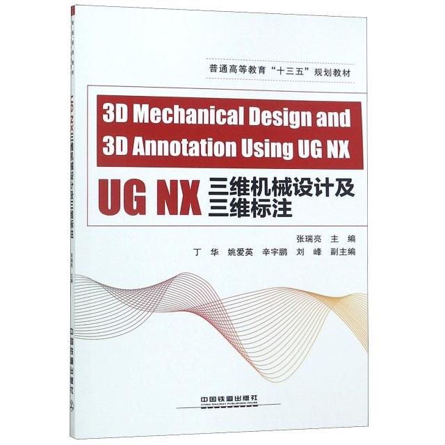 UG NX三維機械設計及三維標注(普通高等教育十三五規劃教材)(英文版)