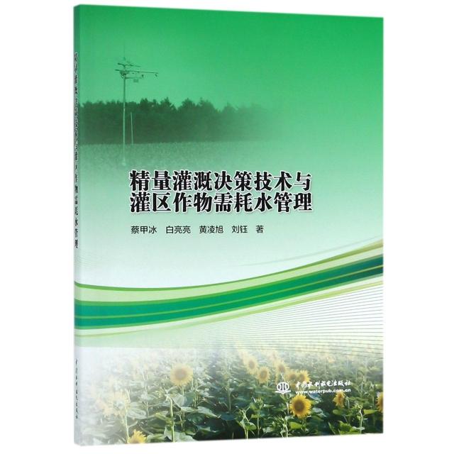 精量灌溉決策技術與灌區作物需耗水管理