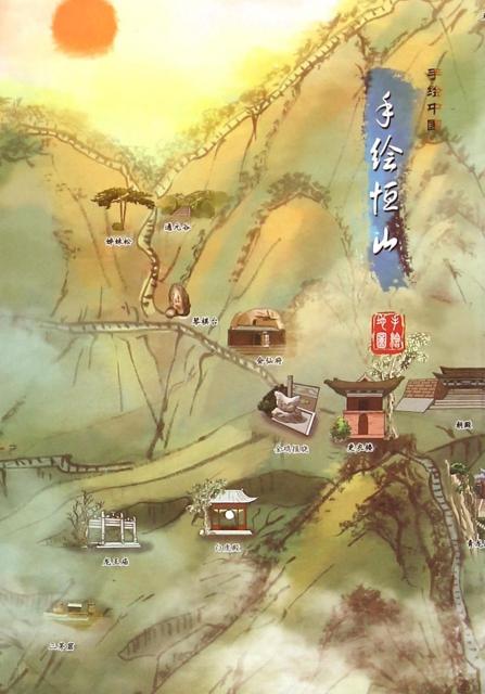 手繪恆山/手繪中國