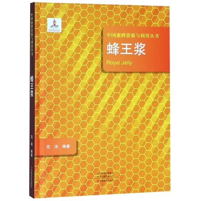 蜂王漿(精)/中國蜜蜂資源與利用叢書