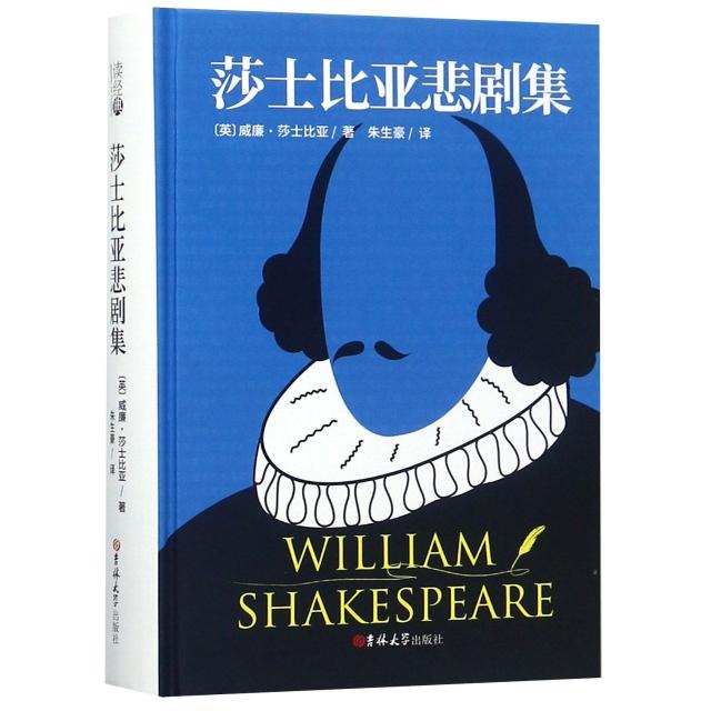 莎士比亞悲劇集(精)