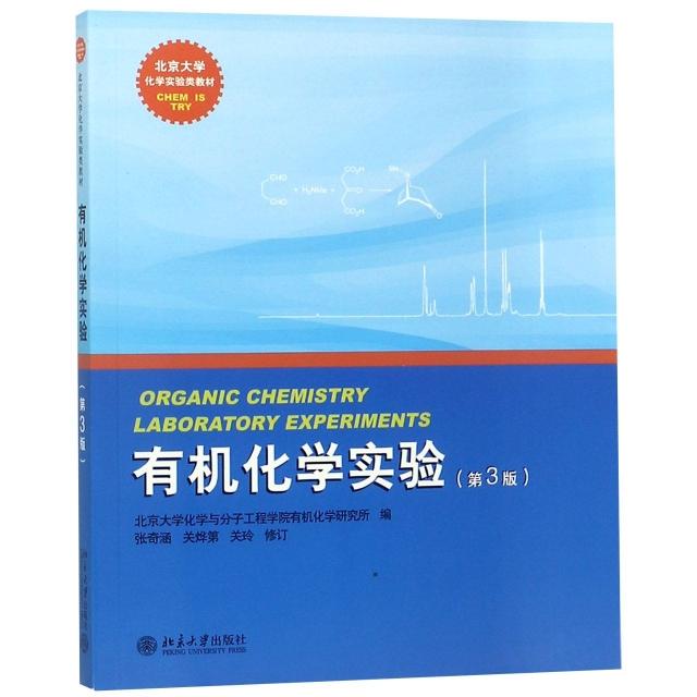 有機化學實驗(第3版北京大學化學實驗類教材)