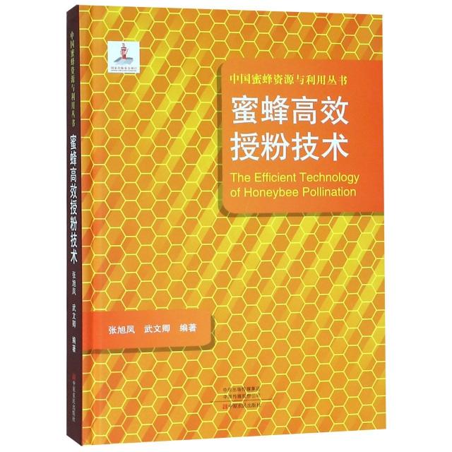 蜜蜂高效授粉技術(精)/中國蜜蜂資源與利用叢書