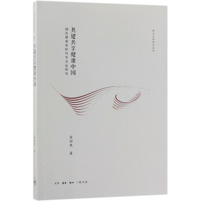 共建共享健康中國(國民健康保障均等受益研究)/西北大學學術叢書