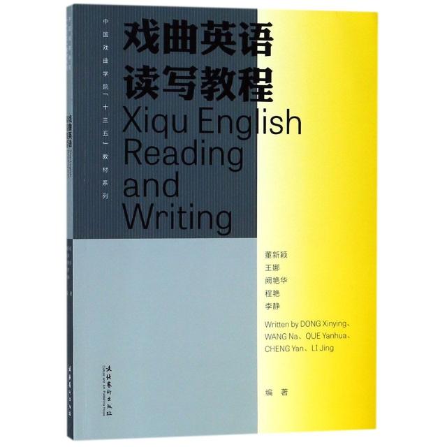 戲曲英語讀寫教程/中國戲曲學院十三五教材繫列