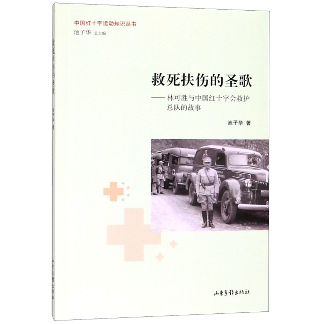 救死扶傷的聖歌--林可勝與中國紅十字會救護總隊的故事/中國紅十字運動知識叢書