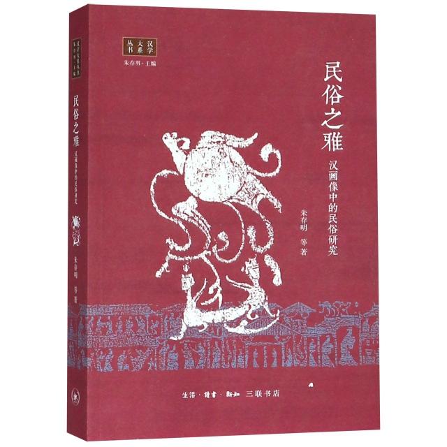 民俗之雅(漢畫像中的民俗研究)/漢學大繫叢書