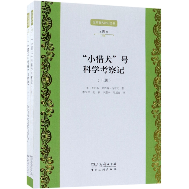 小獵犬號科學考察記(上下)/世界著名遊記叢書