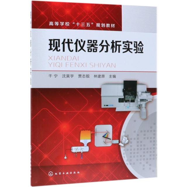 現代儀器分析實驗(高等學校十三五規劃教材)