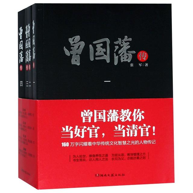 曾國藩傳(共4冊)