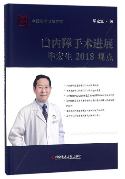 白內障手術進展畢宏生2018觀點(精)/中國醫學臨床百家