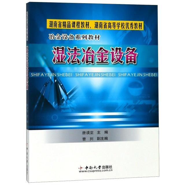 濕法冶金設備(冶金設備繫列教材)