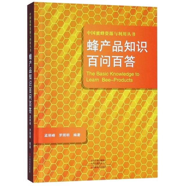 蜂產品知識百問百答(精)/中國蜜蜂資源與利用叢書