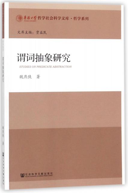 謂詞抽像研究/哲學繫列/華僑大學哲學社會科學文庫