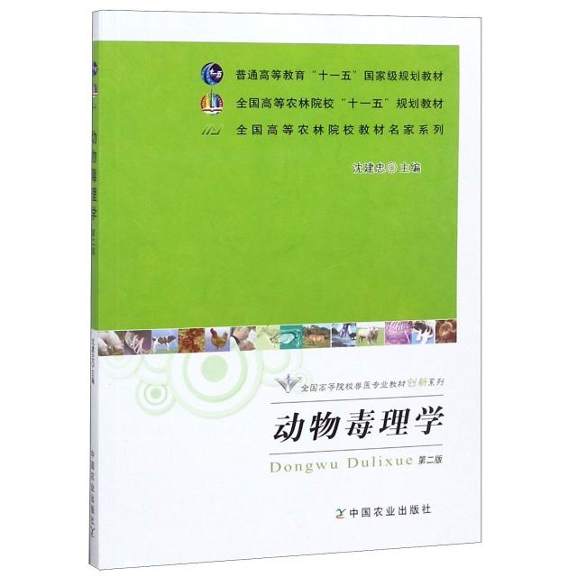 動物毒理學(第2版全國高等農林院校十一五規劃教材)
