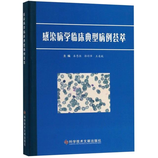 感染病學臨床典型病例荟萃(精)