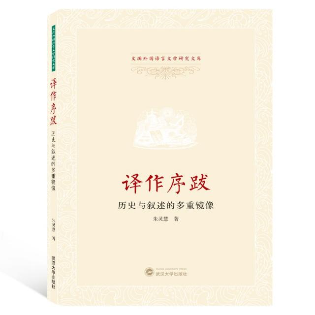 譯作序跋(歷史與敘述的多重鏡像)/文瀾外國語言文學研究文庫