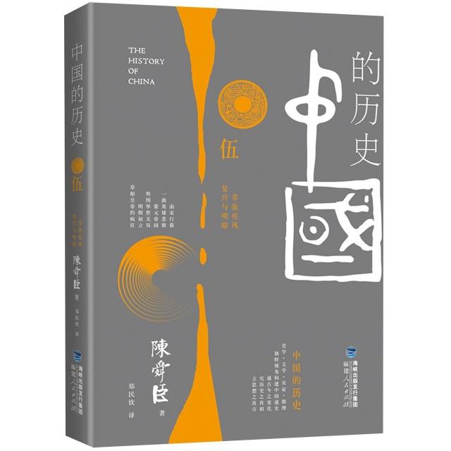 中國的歷史(5草原疾風復興與明暗)