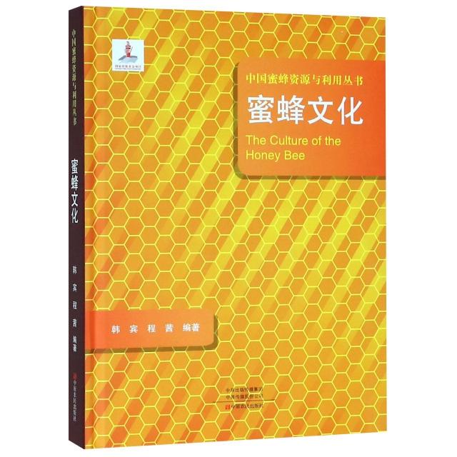 蜜蜂文化(精)/中國蜜蜂資源與利用叢書
