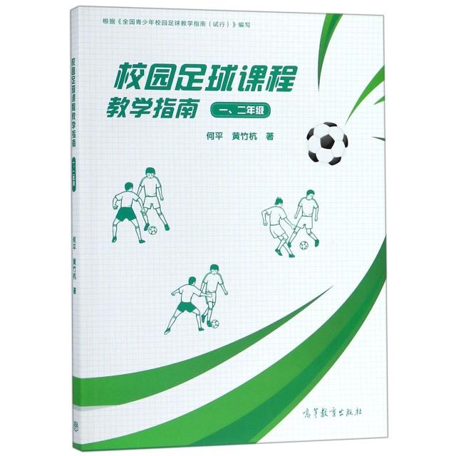 校園足球課程教學指南(12年級)