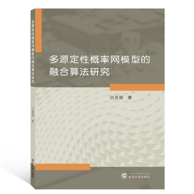 多源定性概率網模型的融合算法研究