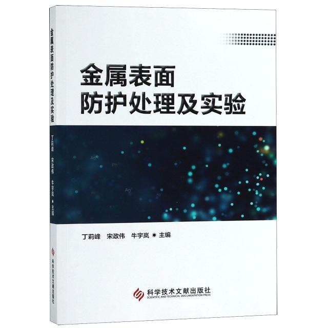 金屬表面防護處理及實驗