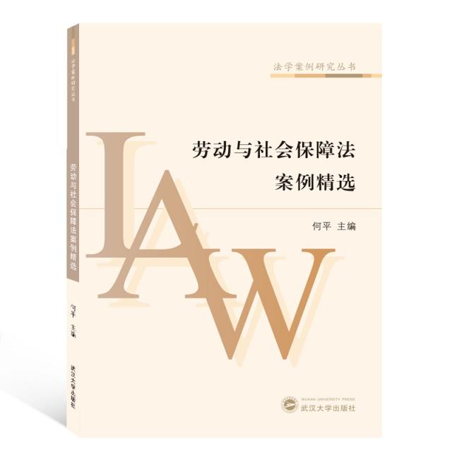 勞動與社會保障法案例精選/法學案例研究叢書