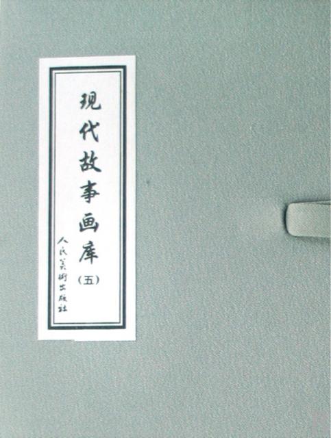 現代故事畫庫(5共8冊)