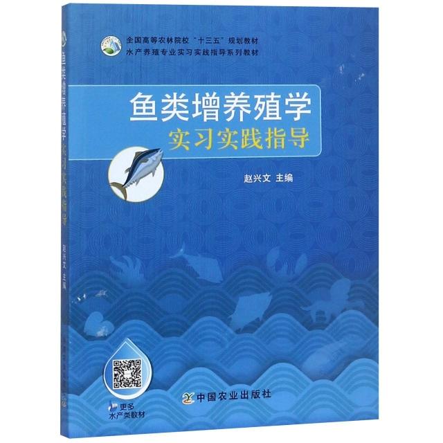 魚類增養殖學實習實踐指導(水產養殖專業實習實踐指導繫列教材全國高等農林院校十三五