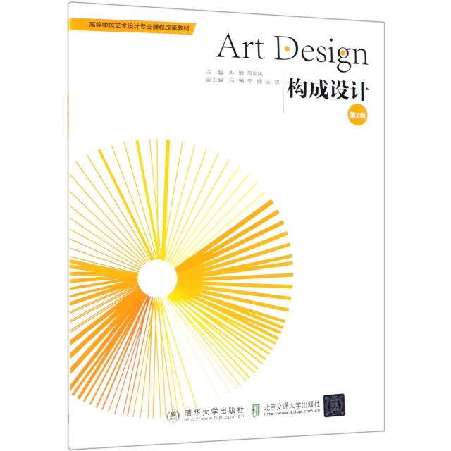 構成設計(第2版高等學校藝術設計專業課程改革教材)