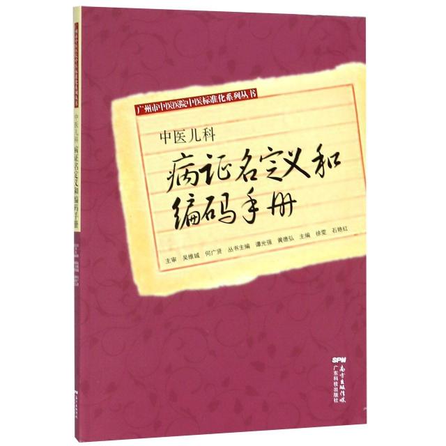 中醫兒科病癥名定義和編碼手冊/廣州市中醫醫院中醫標準化繫列叢書
