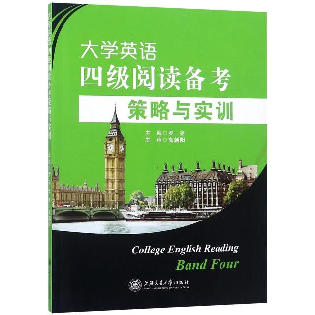 大學英語四級閱讀備考策略與實訓
