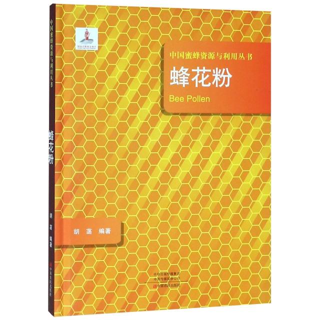 蜂花粉(精)/中國蜜蜂資源與利用叢書