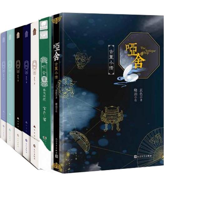 啞舍零(秦失其鹿)&啞舍(古董小傳)&啞舍(1-5) 共7冊