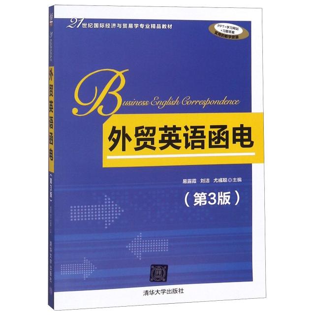 外貿英語函電(第3版21世紀國際經濟與貿易學專業精品教材)