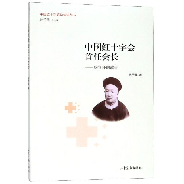 中國紅十字會首任會長--盛宣懷的故事/中國紅十字運動知識叢書