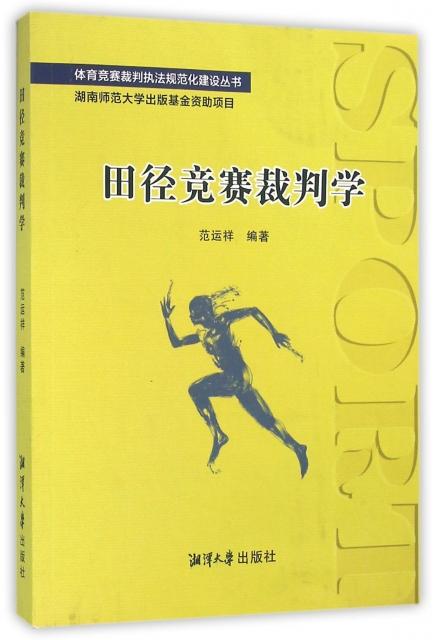 田徑競賽裁判學/體育競賽裁判執法規範化建設叢書