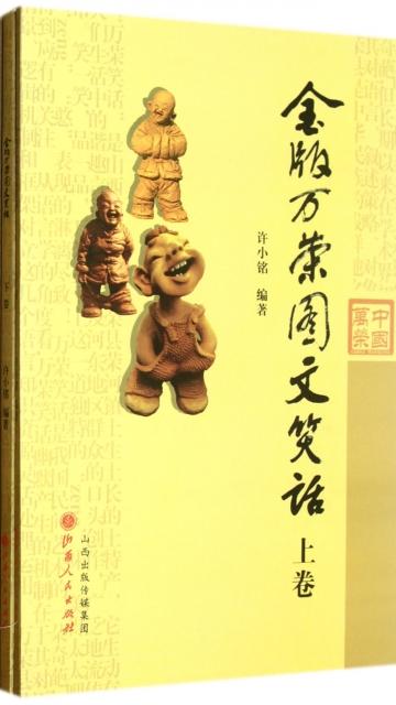 金版万荣图文笑话(上