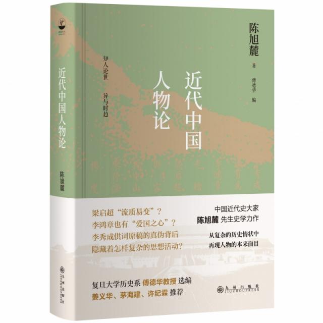 近代中國人物論(精)