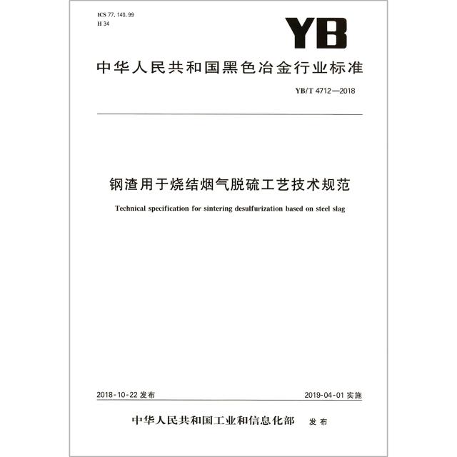 鋼渣用於燒結煙氣脫硫工藝技術規範(YBT4712-2018)/中華人民共和國黑色冶金行業標準