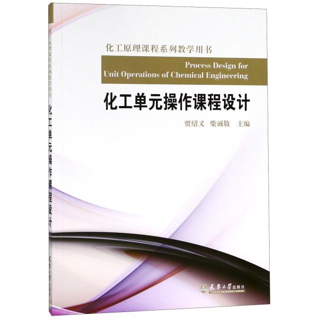 化工單元操作課程設計(化工原理課程繫列教學用書)