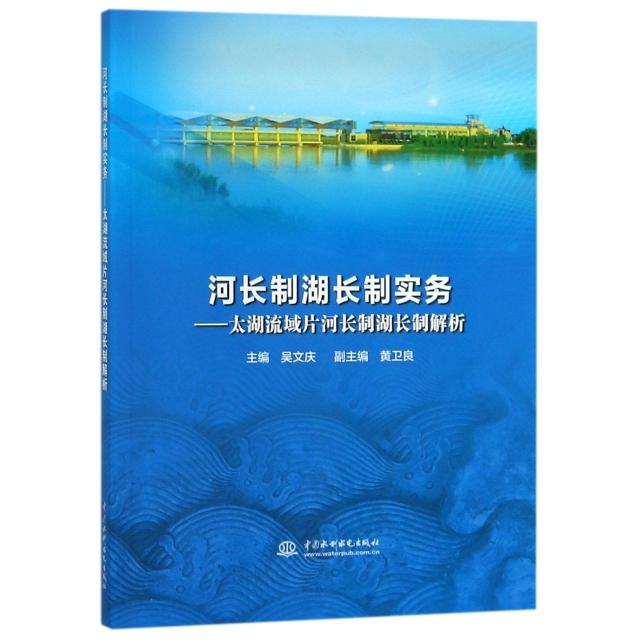 河長制湖長制實務--太湖流域片河長制湖長制解析