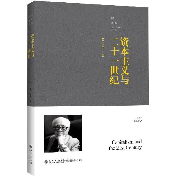 資本主義與二十一世紀/黃仁宇全集