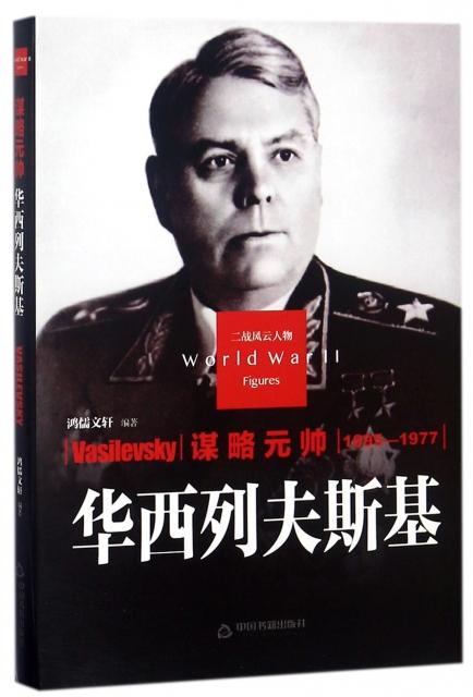 謀略元帥(華西列夫斯基1895-1977)(精)/二戰風雲人物