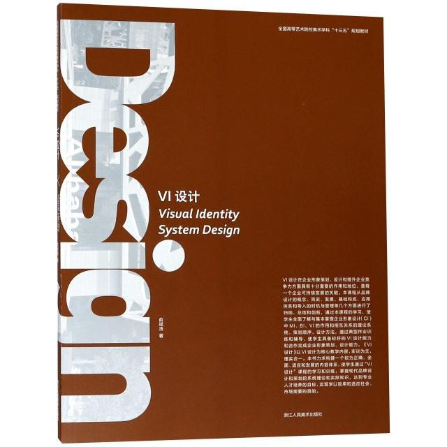 VI設計(全國高等藝術院校美術學科十三五規劃教材)