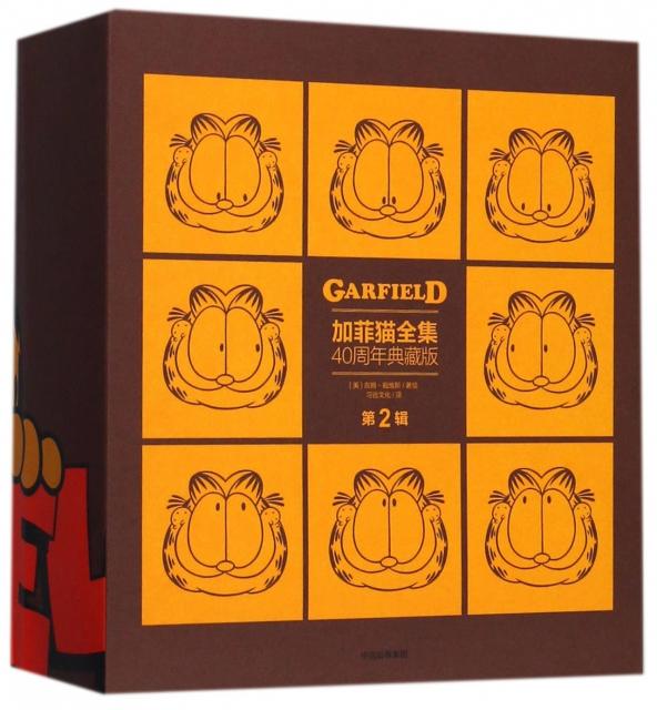 加菲貓全集40周年典藏版(第2輯共5冊)