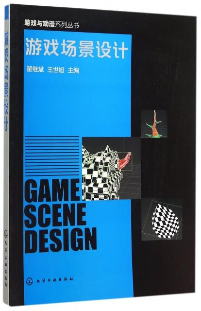 遊戲場景設計/遊戲與動漫繫列叢書
