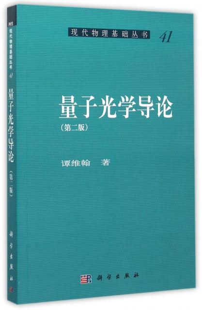 量子光學導論(第2版)/現代物理基礎叢書