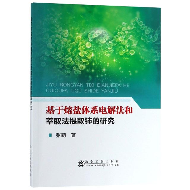 基於熔鹽體繫電解法和萃取法提取鈰的研究